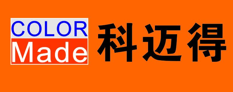 广州科迈得数码科技有限公司