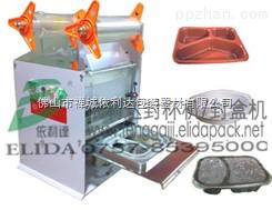 依利达罗村半自动封盒机