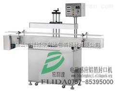 水冷式自动电磁感应铝箔封口机
