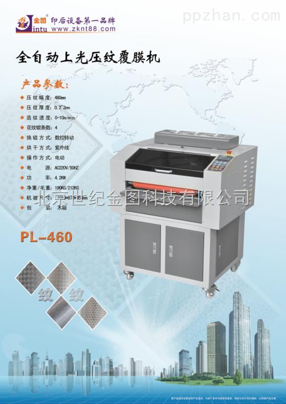 画册UV上光压纹淋膜机 制作企业画册印后加工
