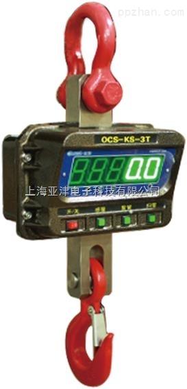 【亚津】小型电子数字显示吊钩秤