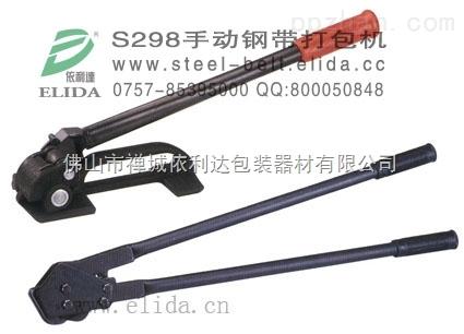 S298-手动钢带打包机