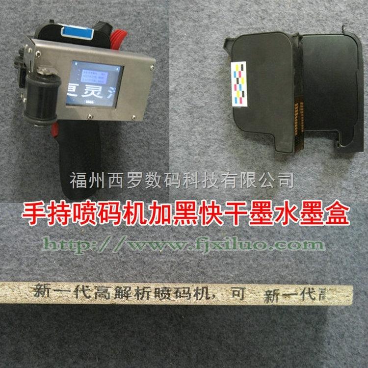 可变手持喷码机墨水墨盒 HP喷头瓦楞外箱木工板材喷码喷字墨水