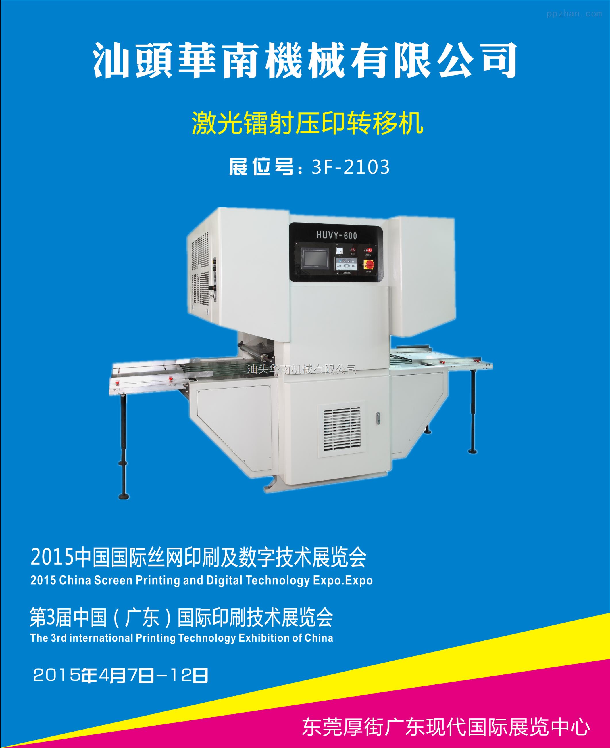 第3届中国(广东)国际印刷技术展览会