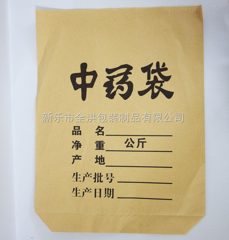 定制各种规格中药袋档案袋掉渣饼袋免费设计