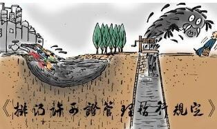 环保部通过新政,强调加大无证排污处罚力度 !