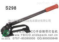 298手动钢带打包机