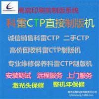 经销批发CTP 96路激光 对开CTP制版机 47张/小时 全自动化