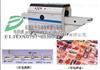 漳州依利达:全自动保鲜膜包装机